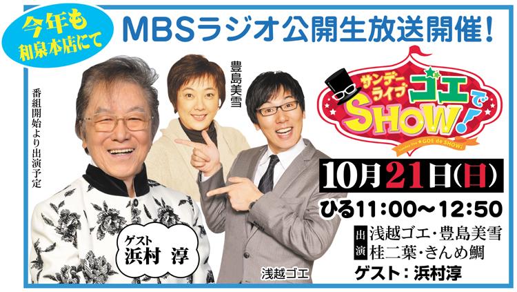20181021ラジオ告知